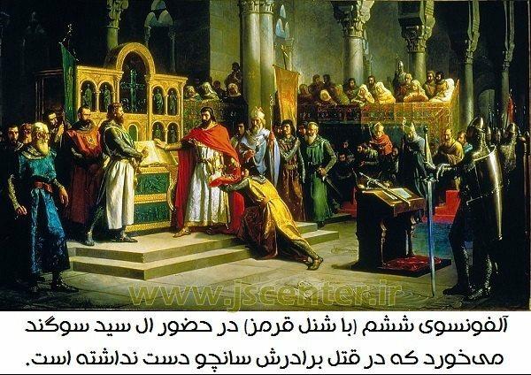 آلفونسو ششم و ال سید