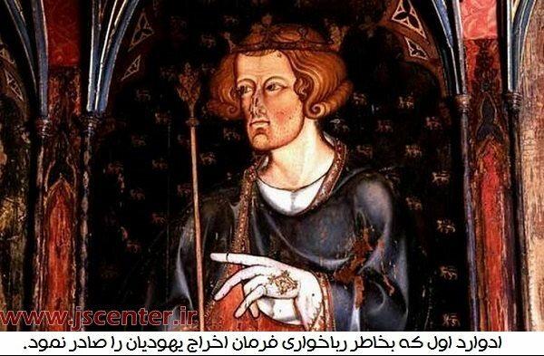ادوارد اول و فرمان اخراج یهودیان
