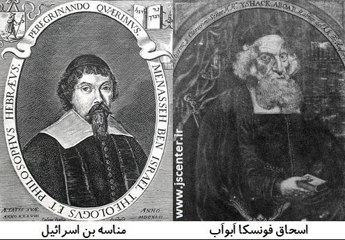 اسحاق فونسکا ابواب و مناسه بن اسرائیل
