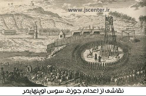 اعدام جوزف سوس اوپنهایمر