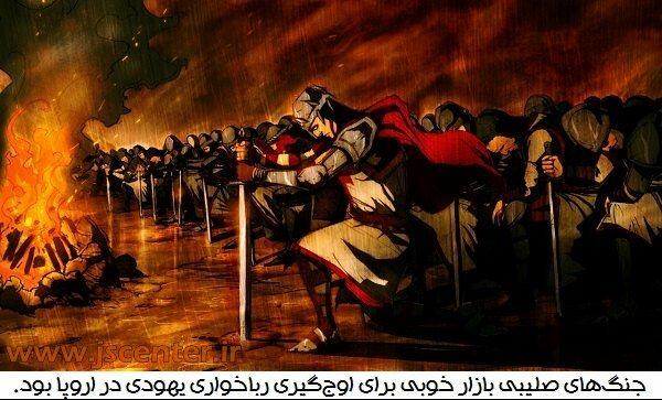 جنگهای صلیبی و رباخواری یهود