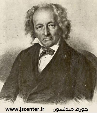 جوزف مندلسون