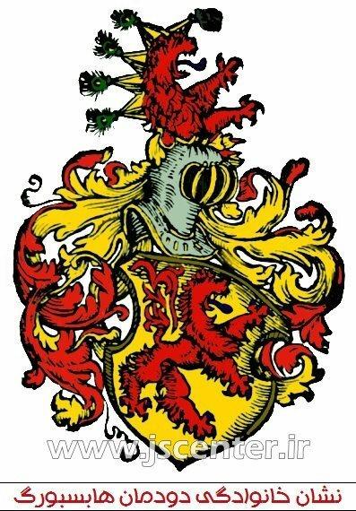 خاندان هابسبورگ