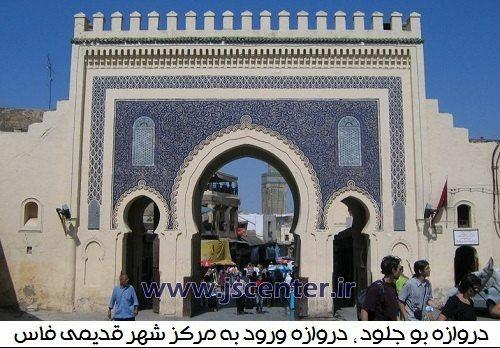 دروازه بو جلود شهر فاس