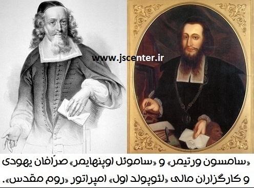 سامسون ورتیمر ، ساموئل اوپنهایمر
