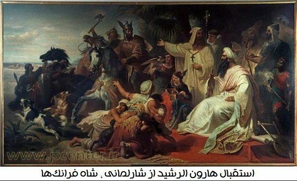 شارلمانی و هارون الرشید