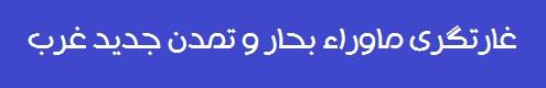 غارتگری ماوراء بحار و تمدن جدید غرب