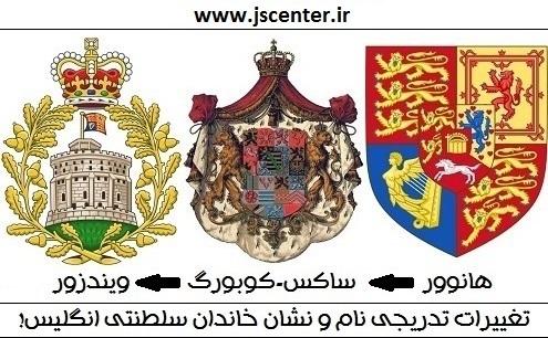 نشان خاندان سلطنتی انگلیس