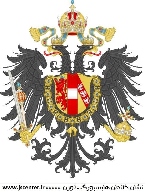 نشان خاندان هابسبورگ لورن