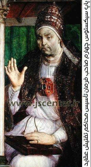 پاپ سیکستوس چهارم و تفتیش عقاید
