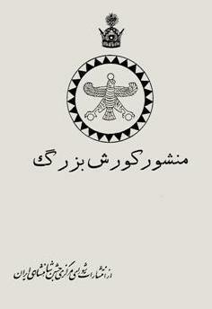ترجمه منشور کوروش اشرف پهلوی