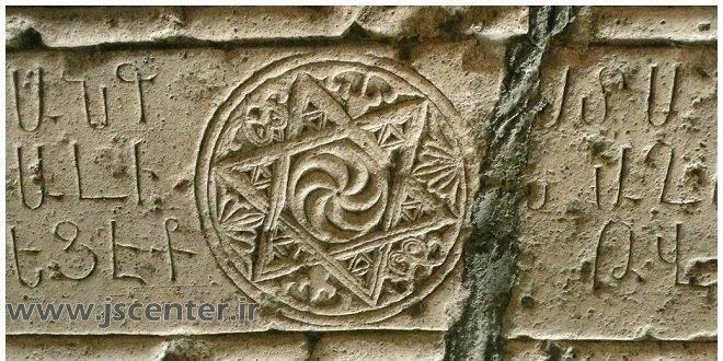 آیا نماد ستاره داوود نقشی یهودی است؟