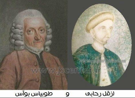ازقل رحابی و طوبیاس بوآس