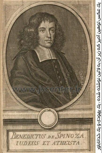 باروخ اسپینوزا