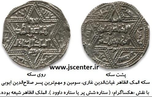 سکه المک الظاهر با ستاره داوود