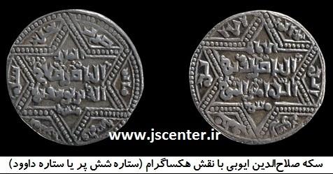 سکه صلاحالدین ایوبی و ستاره داوود