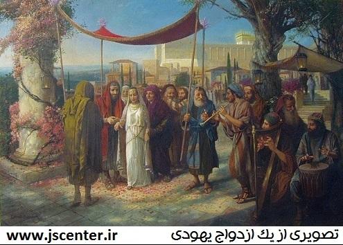 عروسی یهودی