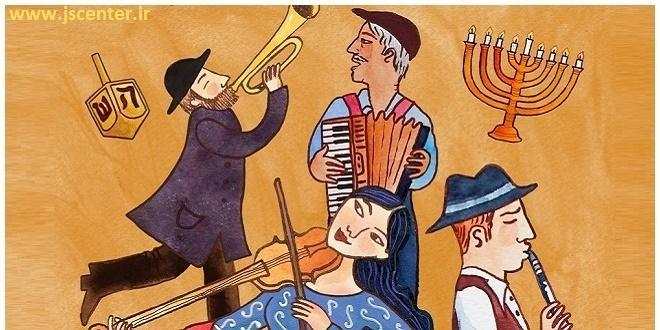 ویژگیهای یهود و مدرنیسم