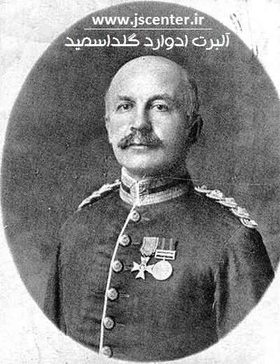 آلبرت ادوارد گلداسمید