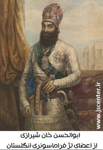 ابوالحسن خان شیرازی عضو لژ فراماسونری انگلستان