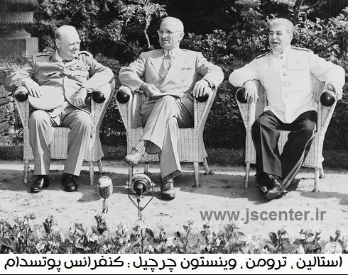 استالین، ترومن و چرچیل در کنفرانس پوتسدام