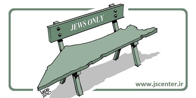 اسرائیل و تبعیض