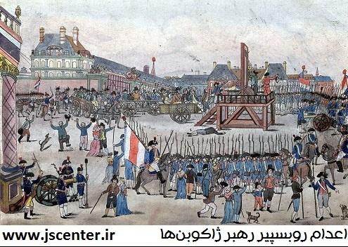 اعدام روبسپیر رهبر ژاکوبن ها