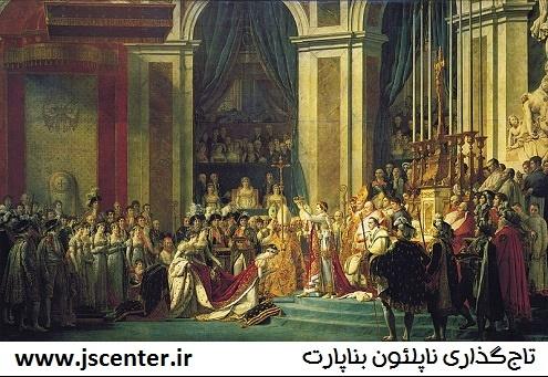 تاجگذاری ناپلئون