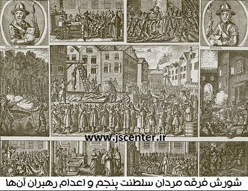 توماس ونر و فرقه مردان سلطنت پنجم