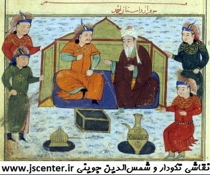 تکودار و شمسالدین جوینی