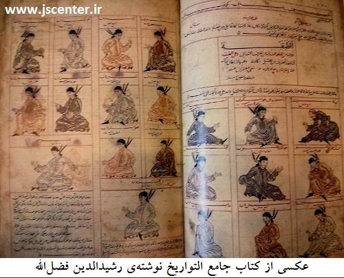 جامع التواریخ رشیدالدین فضل الله