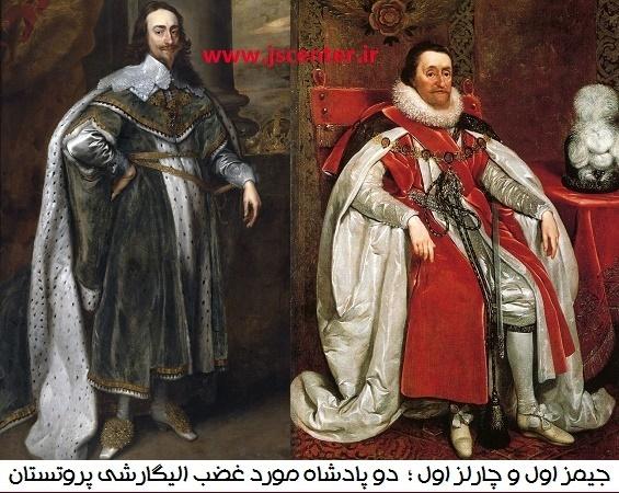 جیمز اول و چارلز اول