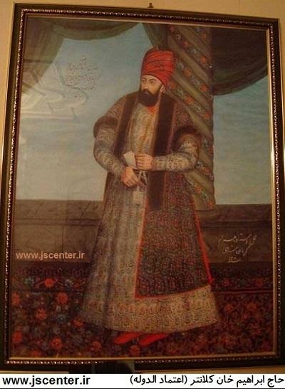 حاج ابراهیم خان کلانتر
