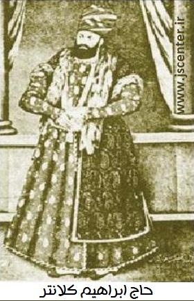 حاج ابراهیم کلانتر