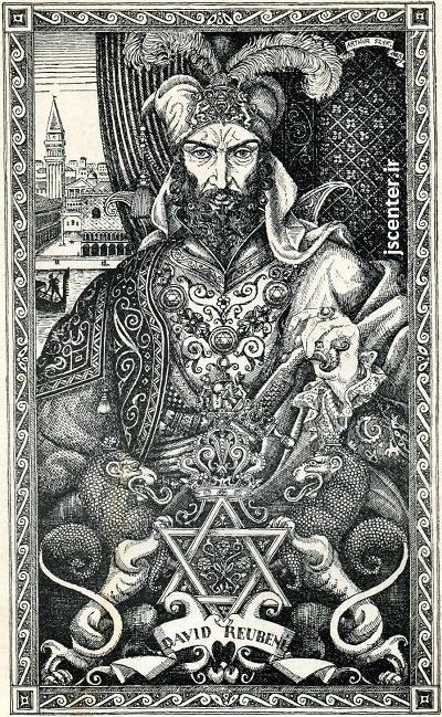 دیوید روبنی یهودی