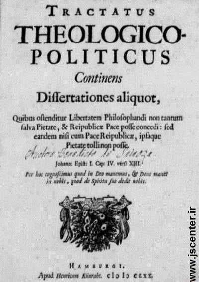رساله ای در الهیات و سیاست