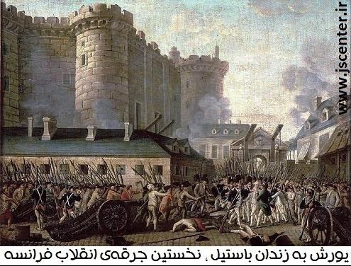 زندان باستیل و انقلاب فرانسه