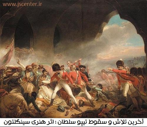 سقوط تیپو سلطان