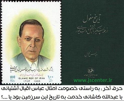 عباس اقبال آشتیانی