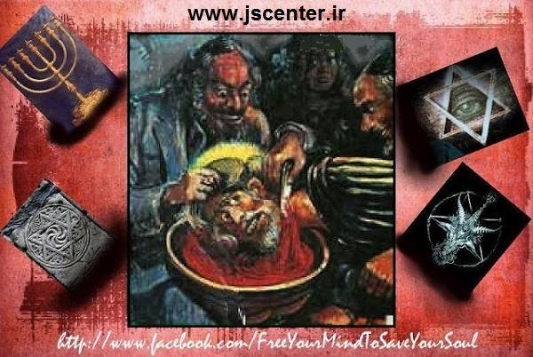 کتاب خونخواری یهودیان