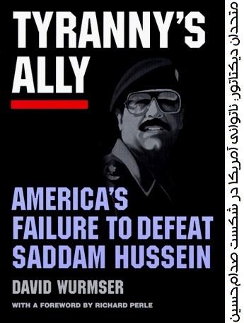 متحدان دیکتاتور ناتوانی آمریکا در شکست صدام حسین