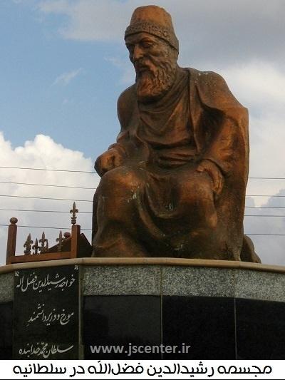مجسمه رشیدالدین فضل اللّه همدانی در سلطانیه