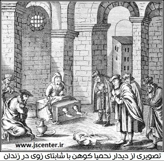 نحمیا کوهن و شابتای زوی