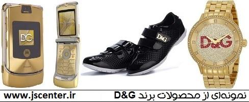 نمونه ای از محصولات برند D G