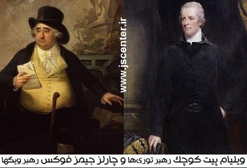 ویلیام پیت کوچک و چارلز جیمز فوکس