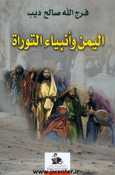 کتاب یمن و انبیاء تورات