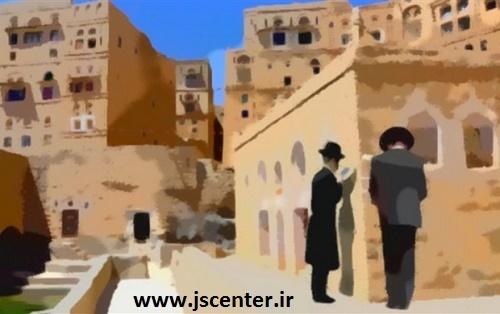 یمن سرزمین موعود یهود