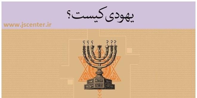 یهودی كیست؟