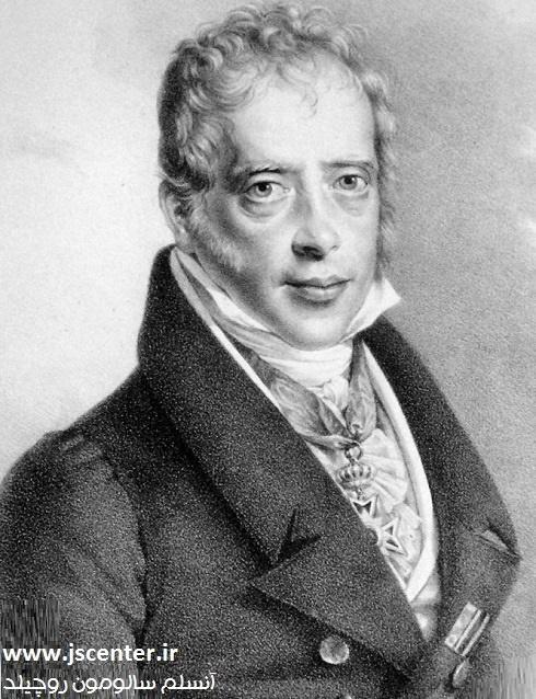 آنسلم سالومون روچیلد