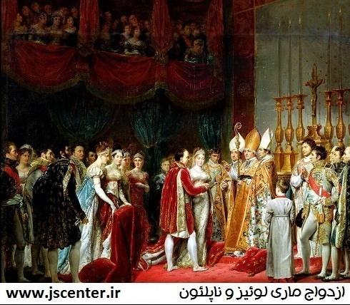 ازدواج ماری لوئیز و ناپلئون